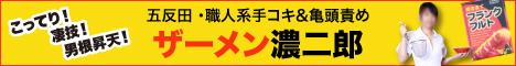 東京都 品川区 痴女・M性感 ザーメン濃二郎