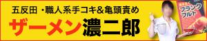 品川区 風俗営業店 ザーメン濃二郎