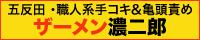 五反田・目黒 品川区 風俗エステ ザーメン濃二郎.