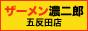 東京都 品川区 風俗エステ ザーメン濃二郎